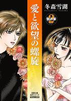 愛と欲望の螺旋 闇の章(2)