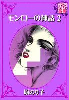 モンローの神話(2)