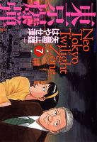 東京爆弾(7)
