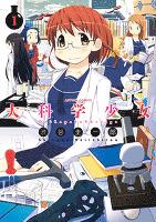 大科学少女(1)