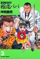 ZINGI!! 極道パパ(3)