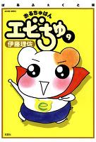 ぱあふぇくと版 おるちゅばんエビちゅ(9)