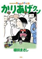 かりあげクン(54)
