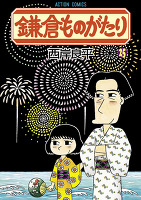 鎌倉ものがたり(25)