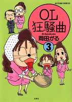 OL狂騒曲(3)