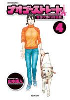 ナオ・ゴーストレート -盲導犬歩行指導員-(4)