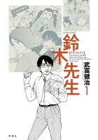『鈴木先生(1)』の電子書籍