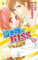 泣き顔にKISS(9)
