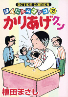 かりあげクン(35)