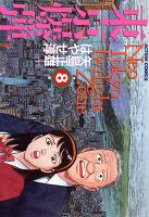 東京爆弾(8)
