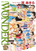 WONDER!(17)