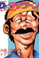 Dr.タイフーン(3)