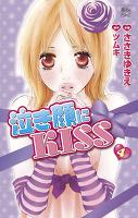 泣き顔にKISS(4)