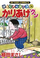 かりあげクン(36)