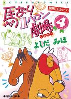 馬なり1ハロン劇場(4)