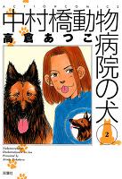 中村橋動物病院の犬(2)