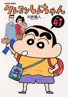 クレヨンしんちゃん(41)