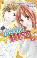 泣き顔にKISS(2)