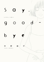 Say,goodーbye(1)