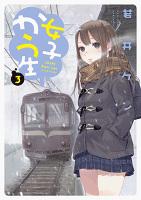 女子かう生(3)