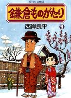 鎌倉ものがたり(9)