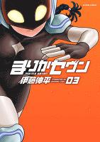 まりかセヴン(3)