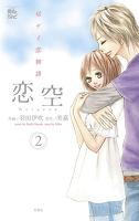 恋空~切ナイ恋物語~(2)