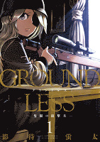 GROUNDLESS(1) ―隻眼の狙撃兵―