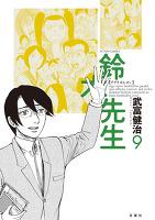 鈴木先生(9)