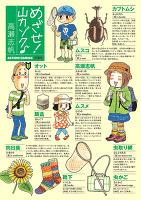 めざせ! 山カゾク(1)