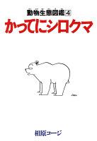 かってにシロクマ(4)