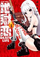 地獄恋 DEATH LIFE(1)