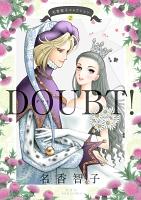 名香智子コレクション DOUBT!(2)