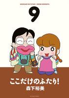 ここだけのふたり!(9)