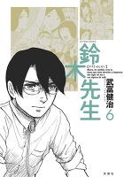 鈴木先生(6)