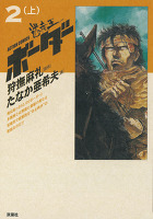 ボーダー(2)(上)