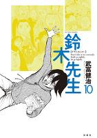 鈴木先生(10)
