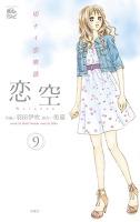 恋空~切ナイ恋物語~(9)