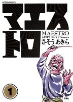 マエストロ(1)