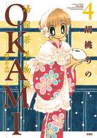 湯宿若草物語OKAMI(4)