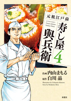 元祖江戸前 寿し屋與兵衛(4)