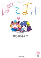 ぽてまよ(5)