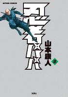 忍者パパ(2)