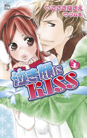 泣き顔にKISS(3)