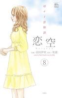恋空~切ナイ恋物語~(8)