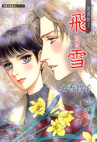 Best of 名香智子(4) 飛雪