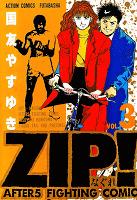 ZIP!-なぐれ-(3)