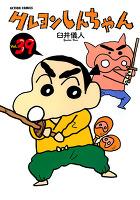 クレヨンしんちゃん(39)