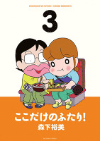 ここだけのふたり!(3)