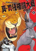 真・異種格闘大戦(6)